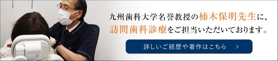九州大学名誉教授の柿木保明先生に訪問歯科治療をご担当いただいております