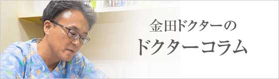 金田ドクターのドクターコラム