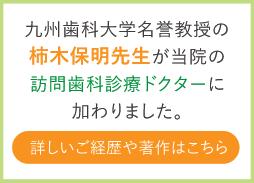 九州大学名誉教授の柿木保明先生が当院の訪問歯科治療ドクターに加わりました。