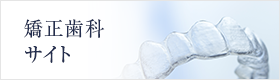 ナタリーデンタルクリニック 矯正歯科サイト